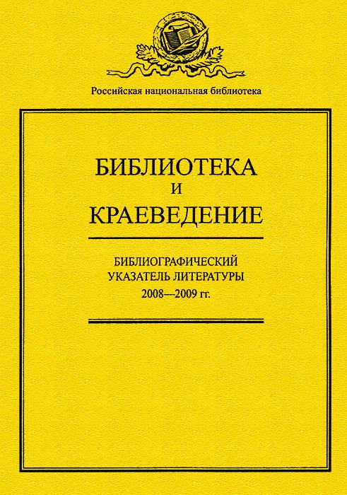 Библиотека и краеведение. Библиографический указатель литературы 2008-2009 гг., А. Н. Маслова, А. И. Раздорский, И. Н. Вибе