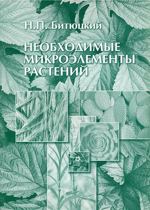 Необходимые микроэлементы растений, Н. П. Битюцкий