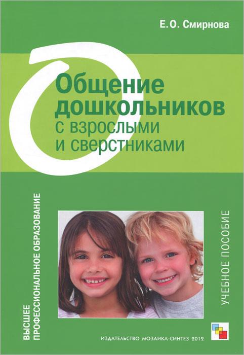 Общение дошкольников с взрослыми и сверстниками, Е. О. Смирнова