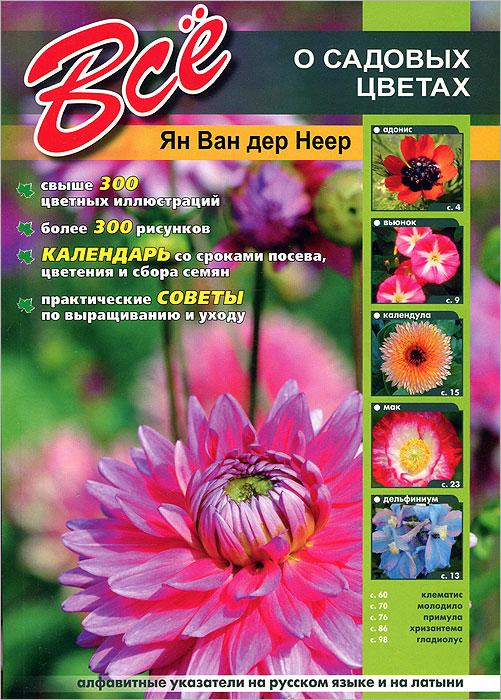 Все о садовых цветах, Ян Ван дер Неер