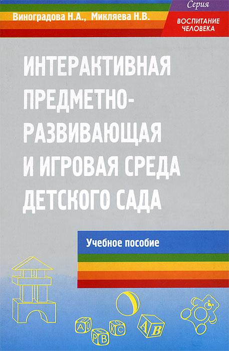 Интерактивная предметно-развивающая и игровая среда детского сада, Н. А. Виноградова, Н. В. Микляева