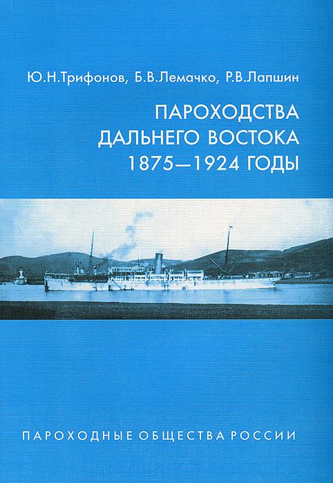 Пароходства Дальнего Востока. 1875-1924 годы, Ю. Н. Трифонов, Б. В. Лемачко, Р. В. Лапшин
