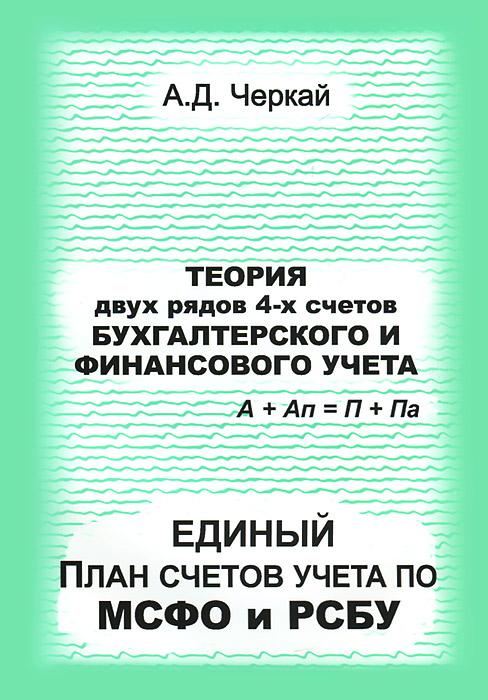 Теория двух рядов 4-х счетов бухгалтерского и финансового учета. Единый План счетов по МСФО и РСБУ, А. Д. Черкай