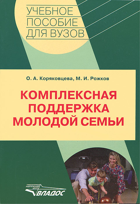 Комплексная поддержка молодой семьи, О. А. Коряковцева, М. И. Рожков