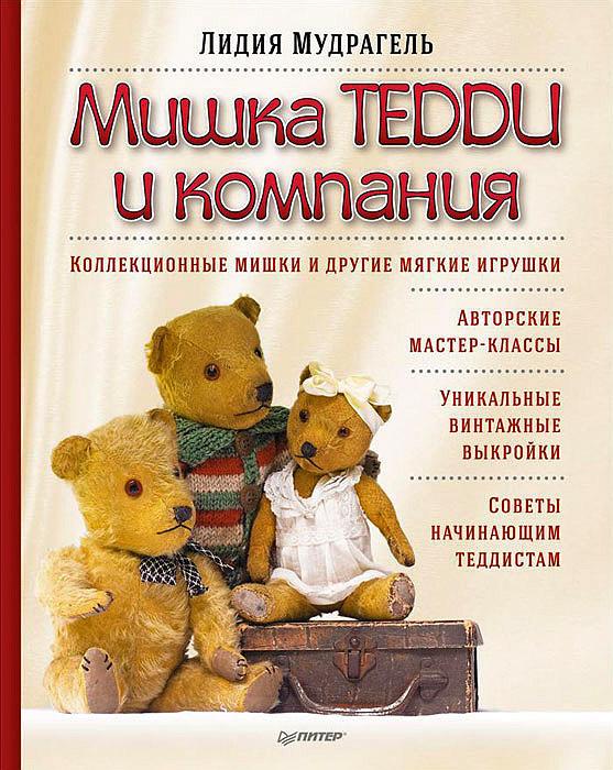 Мишка Тедди и компания, Лидия Мудрагель