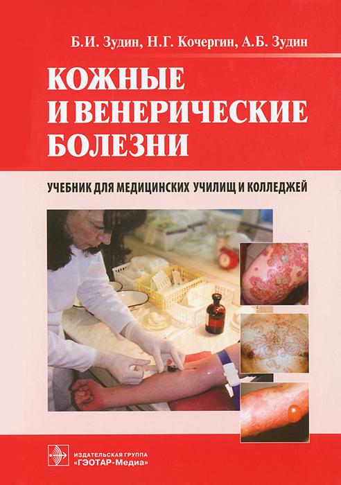 Кожные и венерические болезни, Б. И. Зудин, Н. Г. Кочергин, А. Б. Зудин