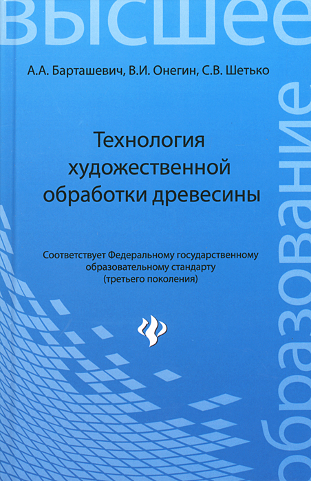 Технология художественной обработки древесины, А. А. Барташевич, В. И. Онегин, С. В. Шетько