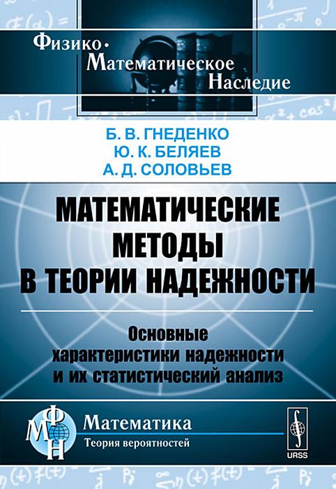 Математические методы в теории надежности. Основные характеристики надежности и их статистический анализ, Б. В. Гнеденко, Ю. К. Беляев, А. Д. Соловьев