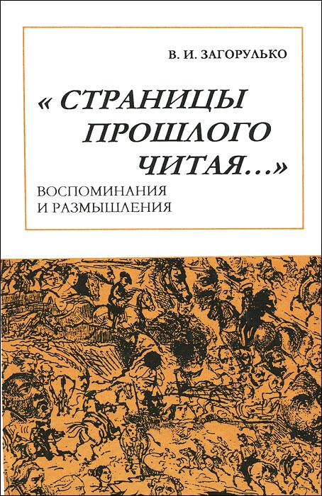 """""""Страницы прошлого читая…"""", В. И. Загорулько"""