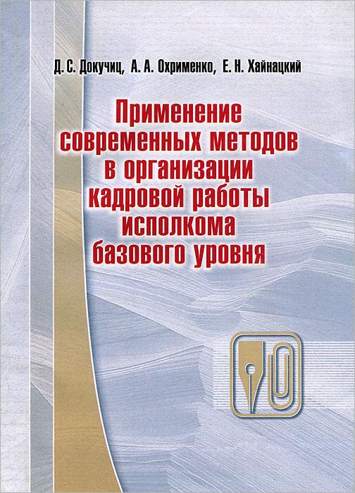 Применение современных методов в организации кадровой работы исполкома базового уровня, Д. С. Докучиц, А. А. Охрименко, Е. Н. Хайнацкий