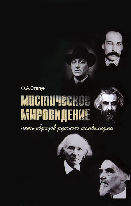 Мистическое мировидение. Пять образов русского символизма, Ф. А. Степун