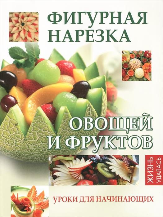 Фигурная нарезка овощей и фруктов. Уроки для начинающих, Селена Мун
