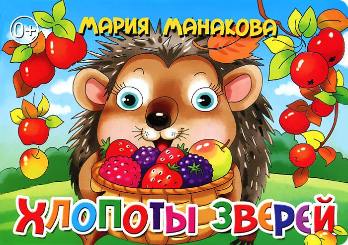 Хлопоты зверей, Мария Манакова