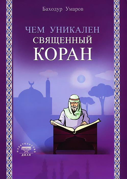 Чем уникален Священный Коран, Баходур Умаров