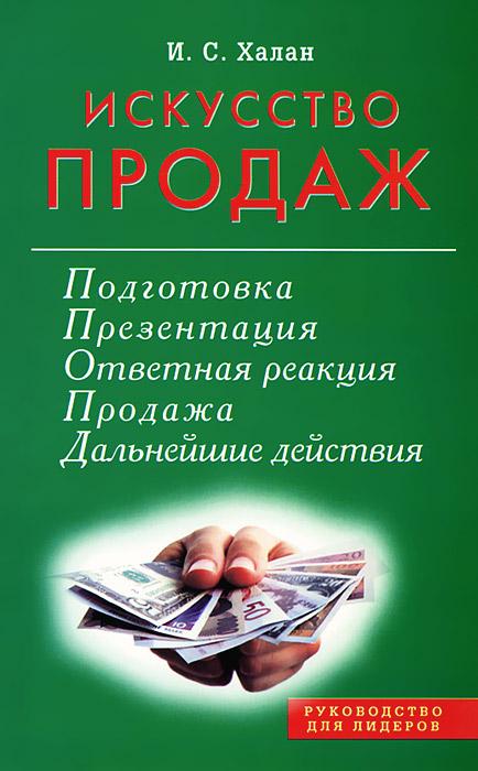 Искусство продаж, И. С. Халан