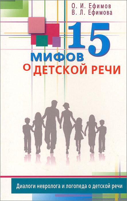 15 мифов о детской речи. Диалоги невролога и логопеда о детской речи, О. И. Ефимов, В. Л. Ефимова