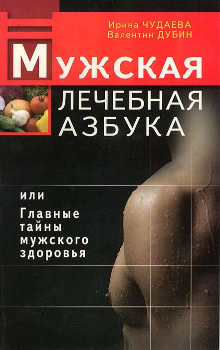 Мужская лечебная азбука, или Главные тайны мужского здоровья, Ирина Чудаева, Валентин Дубин