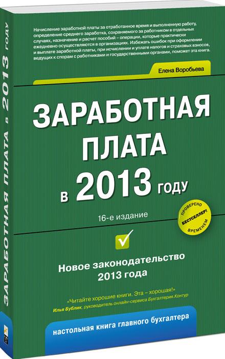 Заработная плата в 2013 году, Елена Воробьева