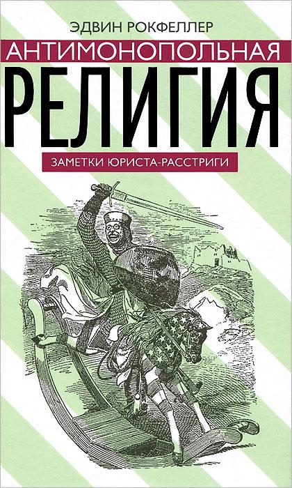 Антимонопольная религия, Эдвин Рокфеллер