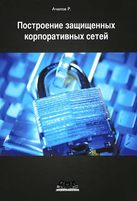 Построение защищенных корпоративных сетей, Р. Ачилов