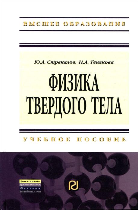 Физика твердого тела, Ю. А. Стрекалов, Н. А. Тенякова