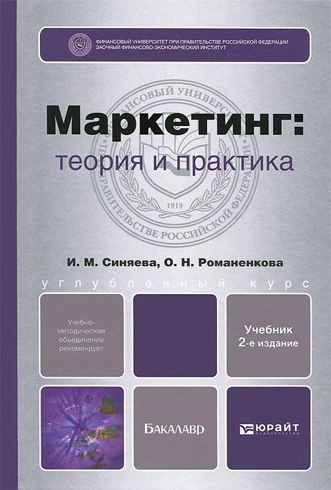Маркетинг. Теория и практика. Учебник, О. Н. Романенкова, И. М. Синяева