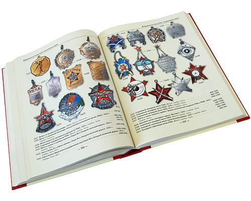 Аверс №8. Каталог-определитель советских знаков и жетонов 1917-1980 гг. (подарочное издание), В. Д. Кривцов