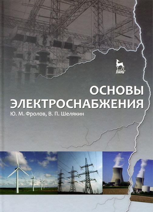 Основы электроснабжения, Ю. М. Фролов, В. П. Шелякин