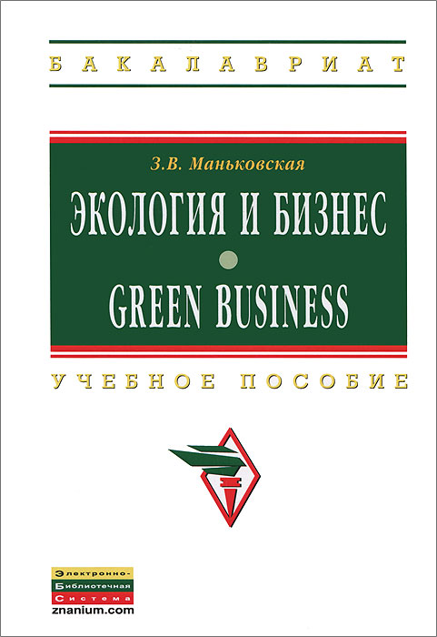 Экология и бизнес / Green Business, З. В. Маньковская