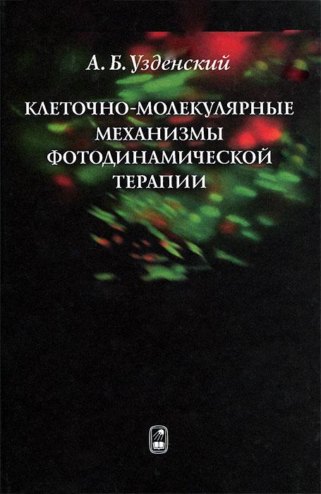 Клеточно-молекулярные механизмы фотодинамической терапии, А. Б. Узденский