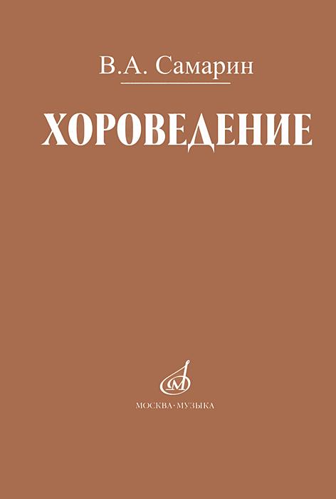 Хороведение, В. А. Самарин
