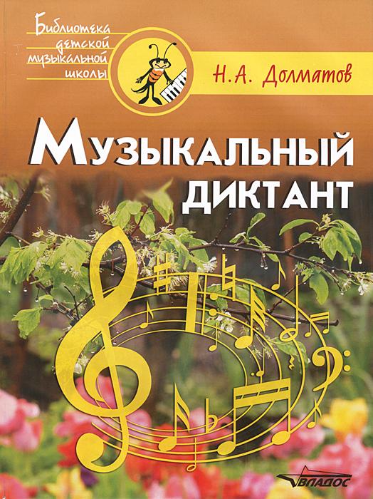 Музыкальный диктант, Н. А. Долматов