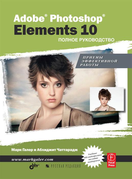 Adobe Photoshop Elements 10. Полное руководство, Марк Галер, Абхиджит Чаттарадж