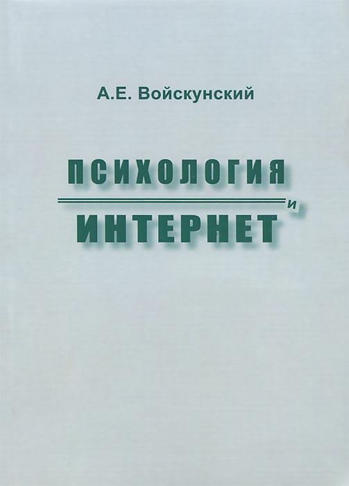 Психология и Интернет, А. Е. Войскунский