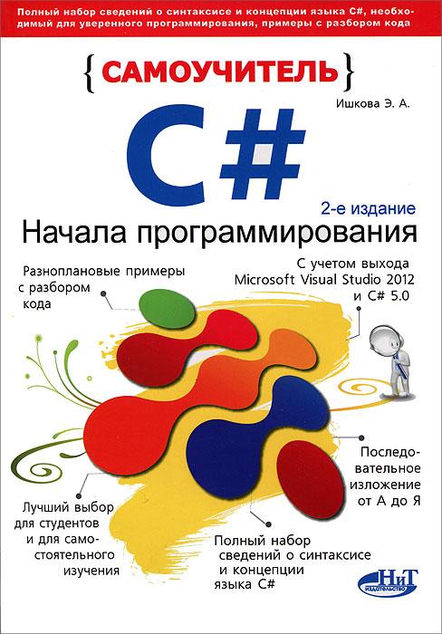Самоучитель С#. Начала программирования, Э. А. Ишкова