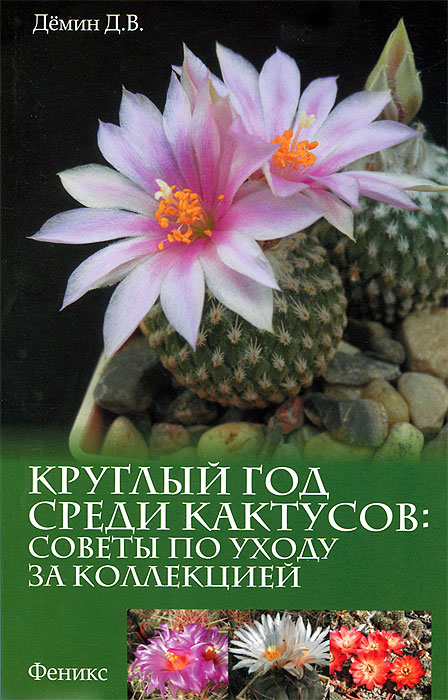Круглый год среди кактусов. Советы по уходу, Д. В. Демин