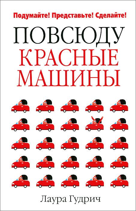 Повсюду красные машины, Лаура Гудрич