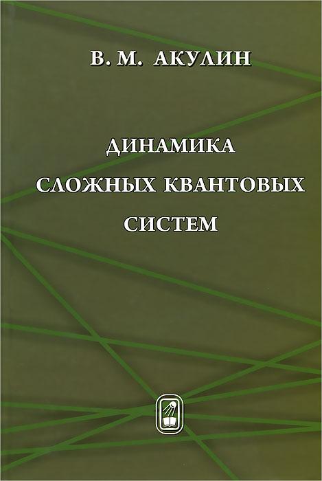 Динамика сложных квантовых систем, В. М. Акулин