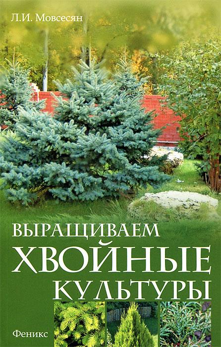 Выращиваем хвойные культуры, Л. И. Мовсесян