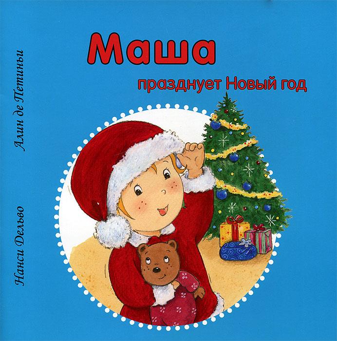 Маша празднует Новый Год, Нанси Дельво, Алин де Петиньи