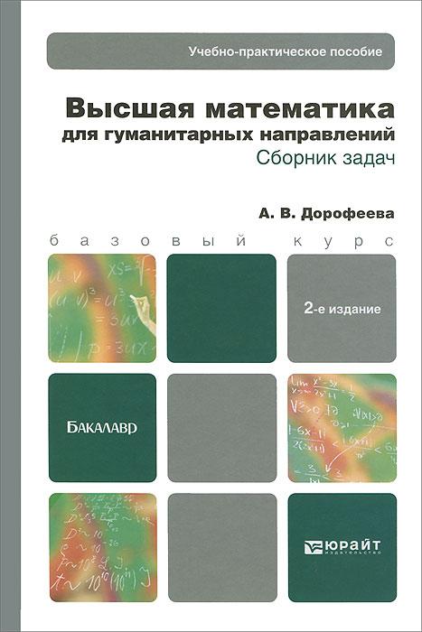Высшая математика для гуманитарных направлений. Сборник задач, А. В. Дорофеева