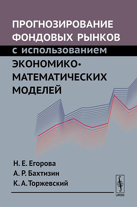 Прогнозирование фондовых рынков с использованием экономико-математических моделей, Н. Е. Егорова, А. Р. Бахтизин, К. А. Торжевский