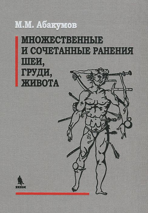Множественные и сочетанные ранения шеи, груди, живота, М. М. Абакумов