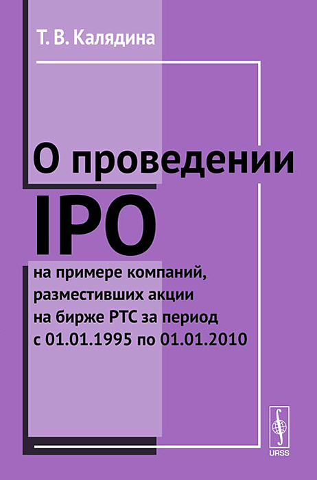 О проведении IPO на примере компаний, разместивших акции на бирже РТС за период с 01.01.1995 по 01.01.2010, Т. В. Калядина