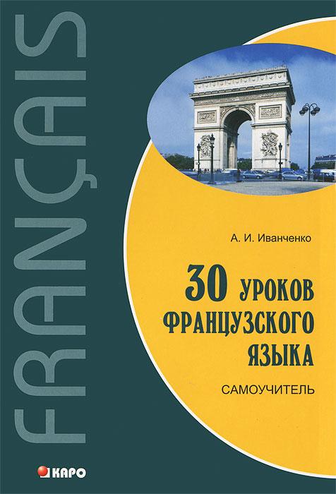 30 уроков французского языка. Самоучитель, А. И. Иванченко