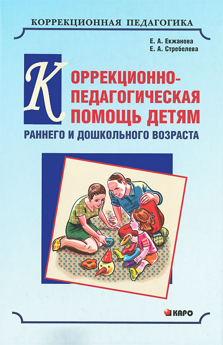 Коррекционно-педагогическая помощь детям раннего и дошкольного возраста, Е. А. Екжанова, Е. А. Стребелева