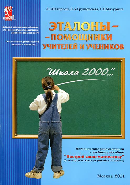 Эталоны - помощники учителей и учеников. Методические рекомендации, Л. Г. Петерсон, Л. А. Грушевская, С. Е. Мазурина