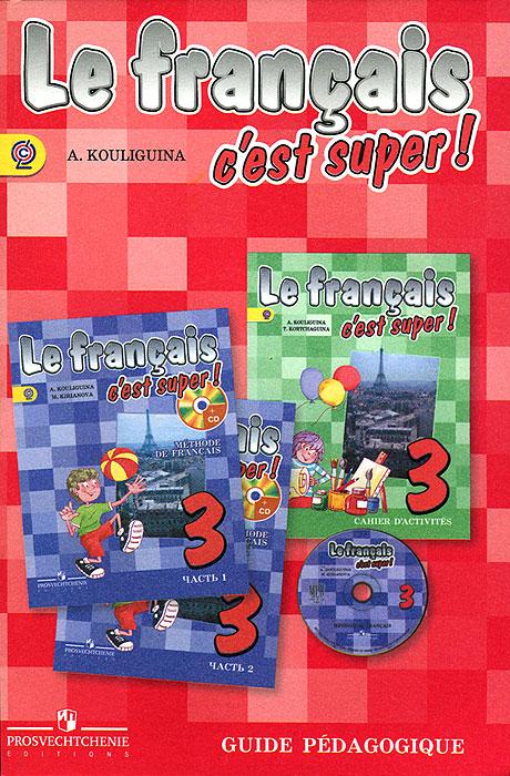 Le francais 2: C'est super! Guide pedagogique / Французский язык. 3 класс. Книга для учителя, А. С. Кулигина