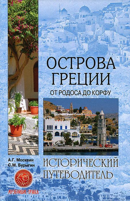 Острова Греции. От Родоса до Корфу, А. Г. Москвин, С. М. Бурыгин