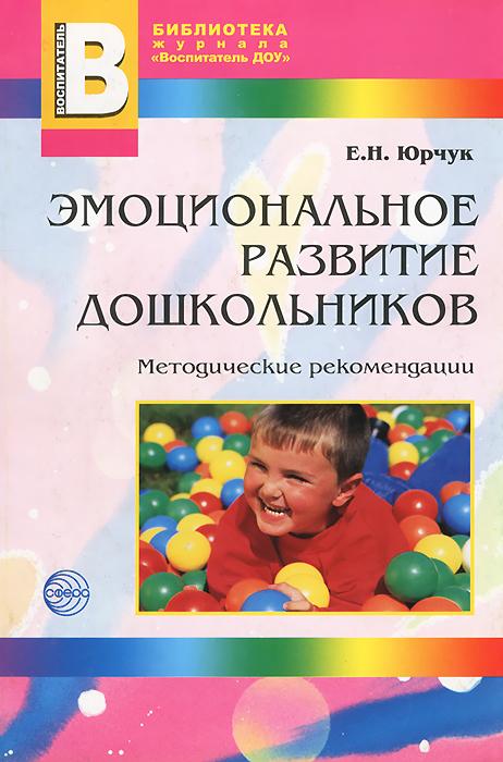 Эмоциональное развитие дошкольников, Е. Н. Юрчук